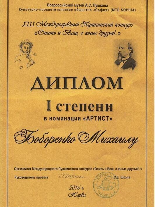 Всероссийский пушкинский конкурс